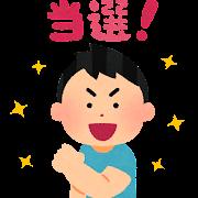 当選のイラスト(男性)