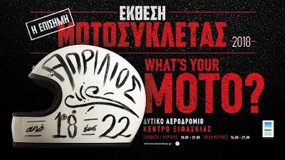 Έκθεση Μοτοσυκλέτας 2018: Στην Αθήνα Στις 18-22 Απριλίου
