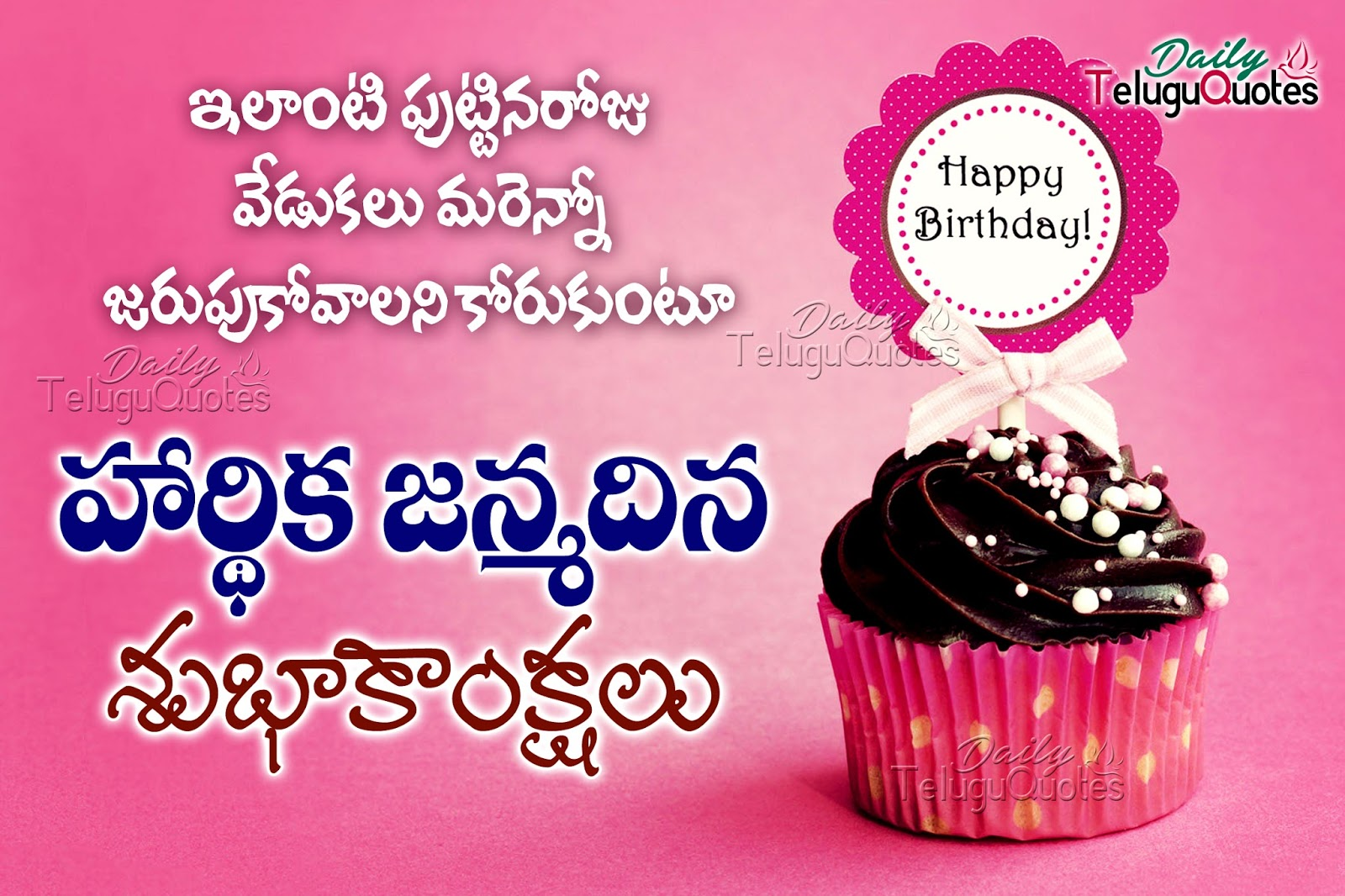 Birthday quotes and greetings in telugu hd wallpapers happy birthday telugu quotes images pictures wallpapers photos m4hsunfo
