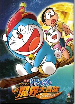 Doraemon [Bản đẹp]