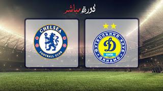 مشاهدة مباراة تشيلسي ودينامو كييف بث مباشر 07-03-2019 الدوري الأوروبي