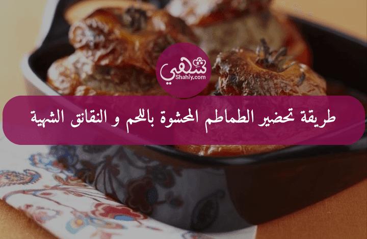 طريقة تحضير الطماطم المحشوة باللحم و النقانق الشهية
