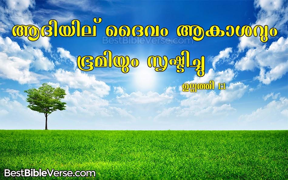 Malayalam Genesis 1:1 Bible Words Wallpapers ...