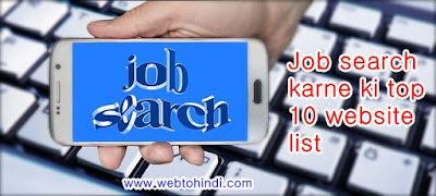 india job serach top 10 online website list govt private other naukri fund karne ki sites