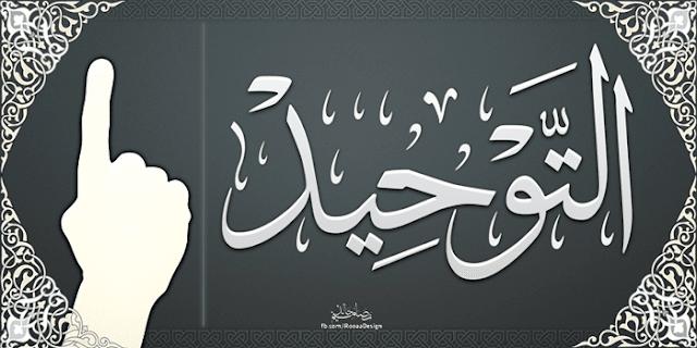 adalah perilaku dasar seorang muslim yang menyebabkan Allah sebagai satu Pengertian Tauhid dalam Islam: Keesaan Tuhan