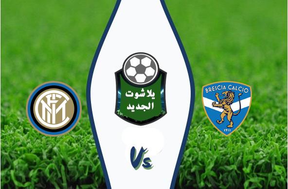 نتيجة مباراة انتر ميلان وبريشيا اليوم 29-10-2019 الدوري الايطالي