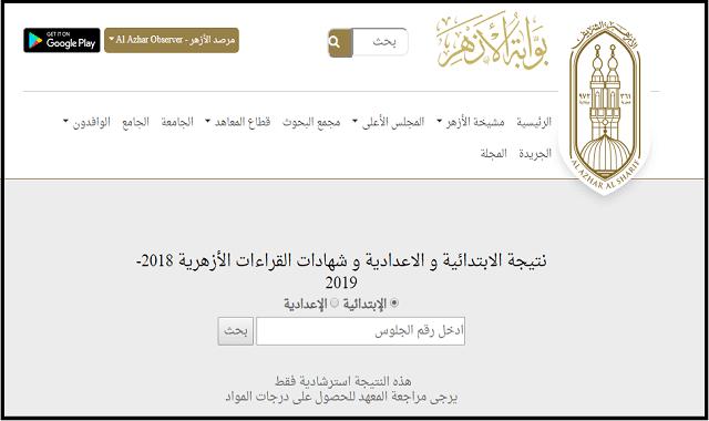 نتيجة الشهادة الاعدادية الازهرية 2019 برقم الجلوس بوابة الازهر الالكترونية, نتيجة الشهادة الاعدادية الازهرية 2019