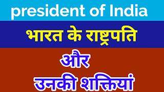भारत के राष्ट्रपति और उनकी शक्तियां - all the best GK