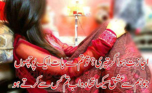 Sufiana Poetry-Ishq Ke Bad Khuda Dekha Mene-Best Urdu ... |Ishq Poetry