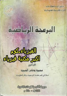 تحميل افضل كتاب عن البرمجة الرياضية pdf مجانا برابط مباشر
