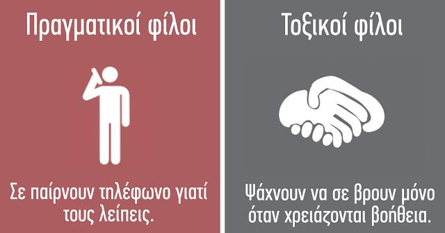 8 διαφορές των πραγματικών φίλων και των τοξικών φίλων