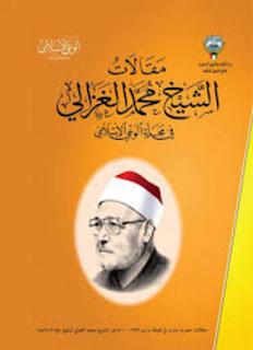 كتاب من مقالات الشيخ محمد الغزالى الاجزاء الاربعة pdf