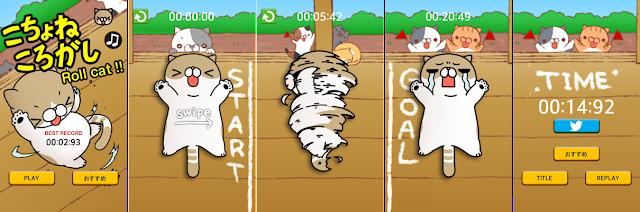 こちょねころがし〜かわいい猫アプリ〜 Roll Cat
