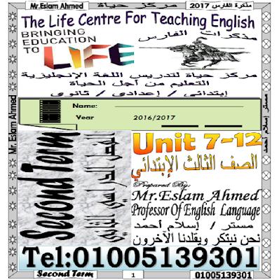 مذكرة لغة انجليزية للصف الثالث الابتدائي الترم الثاني 2017