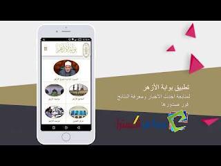 تطبيق الازهر للنتائج www. azhar .eg لمعرفة نتائج الإمتحانات