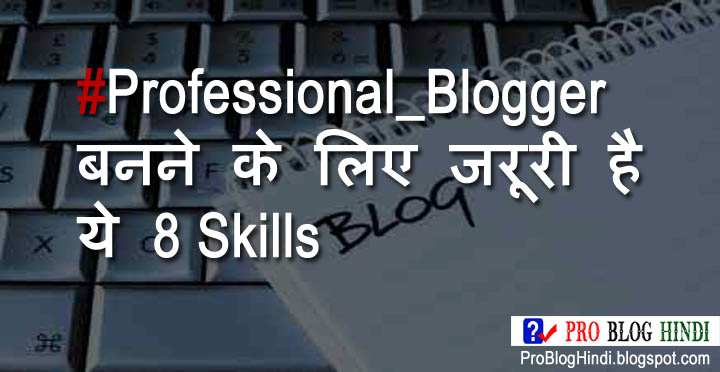 Professional Blogger Banne Ke Liye 8 Important Skills