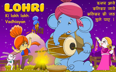 Happy Lohri Greeting Cards, Saying, Pictures