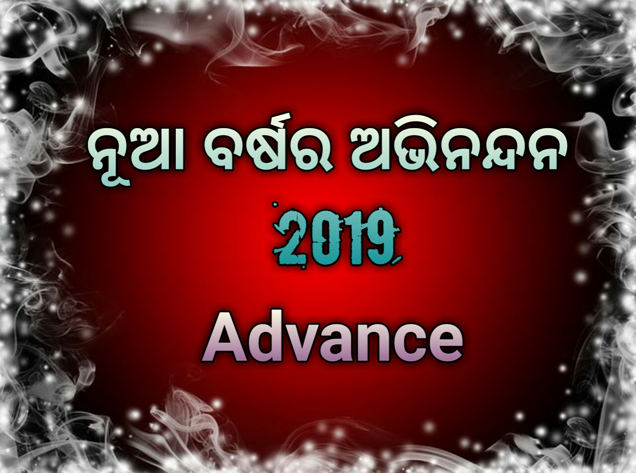 happy new year 2019 advance in odia
