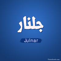 اسم علم مؤنث فارسي معناه زهر الرمان