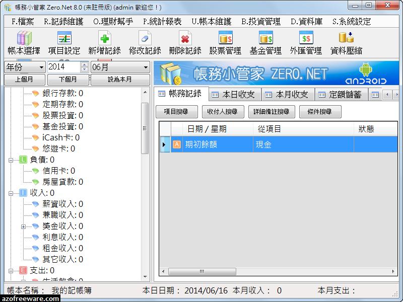 帳務小管家 MyMoneyZerod 8.0 免安裝中文版 - 免費記帳軟體 - 阿榮福利味 - 免費軟體下載