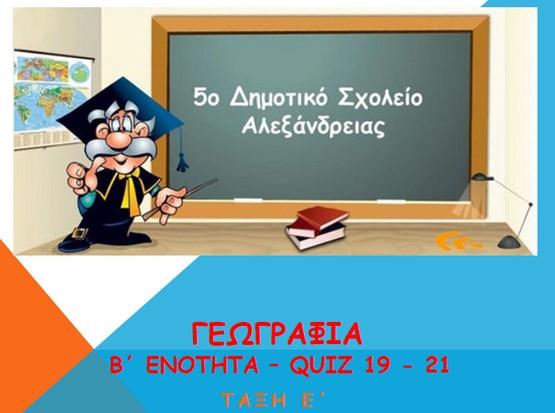 http://atheo.gr/yliko/geoe/6.q/index.html