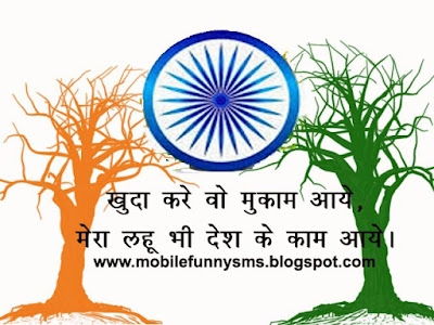 INDEPENDENCE DAY SMS IN HINDI