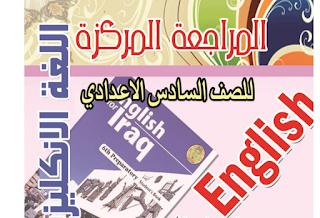 المراجعة المركزة في اللغة الأنكليزية للصف السادس الأعدادي للأستاذ خضير القريشي
