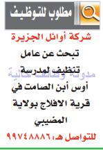 وظائف شاغرة فى جريدة عمان سلطنة عمان الاربعاء 30-08-2017 %25D8%25B9%25D9%2585%25D8%25A7%25D9%2586%2B2