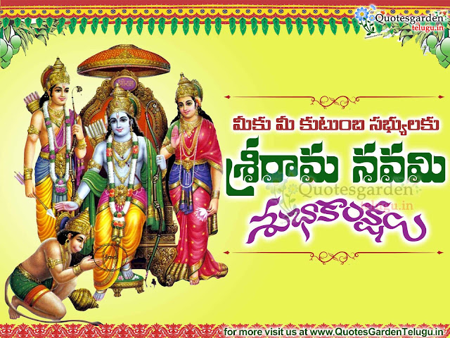 Sri Ram Navami Telugu images with Sri Rama Pattabhishekam images hd wallpapers,