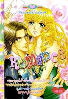 ขายการ์ตูนออนไลน์ Romance เล่ม 189