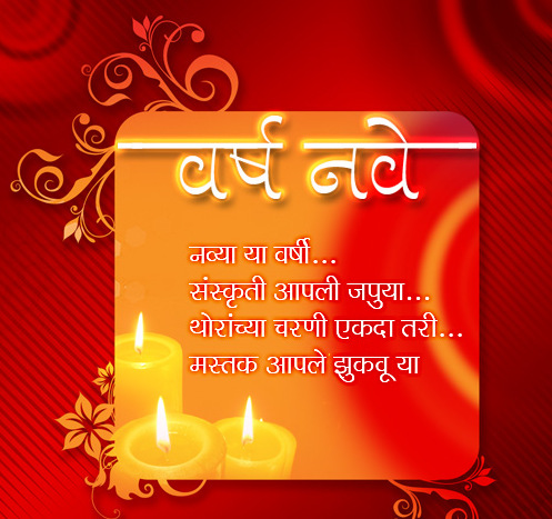 Happy New Year Status in Marathi for Friends