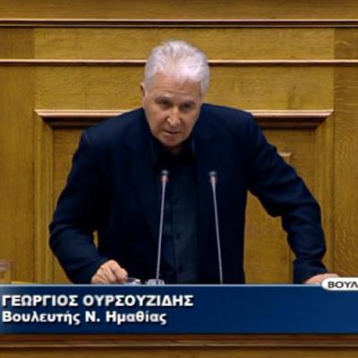 Ουρσουζίδης - Το Φορολογικό και οι Ασφαλιστικές Εισφορές των Αγροτών