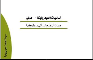 اعطال وصيانة المضخات الهيدروليكية pdf