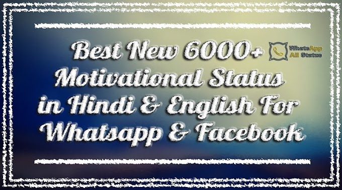 Best New Motivational Status in Hindi & English For Whatsapp & Facebook 2020