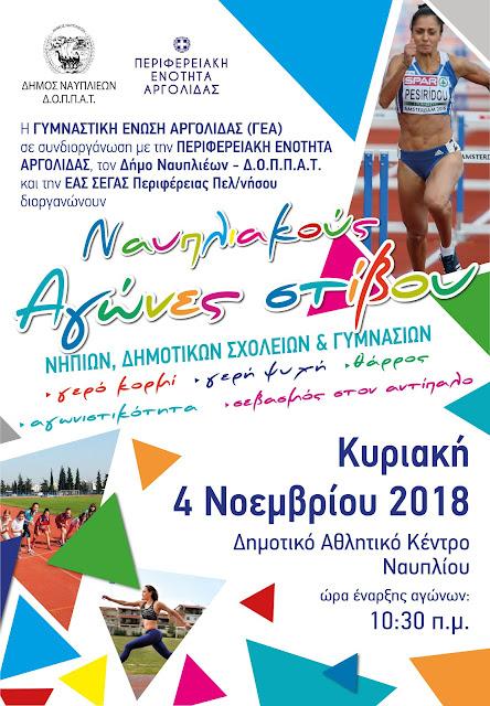 Ναυπλιακοί Αγώνες Στίβου από τη Γυμναστική Ένωση Αργολίδας