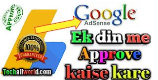 ek djn me google adsense approve kaise kare