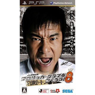 [PSP][J.LEAGUE TM プロサッカークラブをつくろう! 8 EURO PLUS] ISO (JPN) Download
