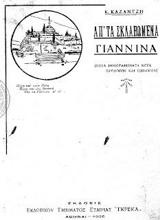 Αποτέλεσμα εικόνας για «Απ' τα σκλαβωμένα Γιάννινα»