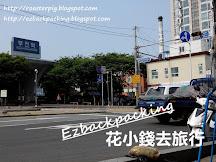 釜山地道市場遊:釜田市場交通及地圖