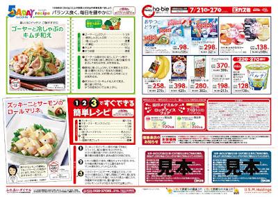 【PR】フードスクエア/越谷ツインシティ店のチラシ7月21日号