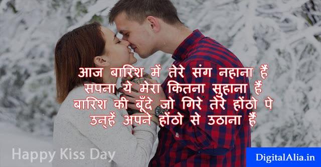 kiss day shayari, happy kiss day shayari, kiss day wishes shayari, kiss day love shayari, kiss day romantic shayari, kiss day shayari for girlfriend, kiss day shayari for boyfriend, kiss day shayari for wife, kiss day shayari for husband, kiss day shayari for crush
