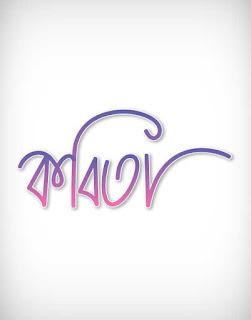 kabita vector, kabita letter, kabita calligraphy, poem vector, কবিতা, kabita vector ai, kabita vector eps, kabita vector png, kabita vector svg