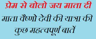 Maa Vaishno Devi Yatra In Hindi