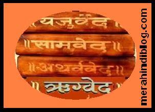 सभी हिन्दू भाई इस लेख को जरुर पढ़ें - Scriptures of hinduism - हिंदू धर्म के ग्रंथ