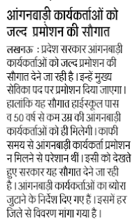 Latest News 18 January regarding promotion of Of Anganwadi worker