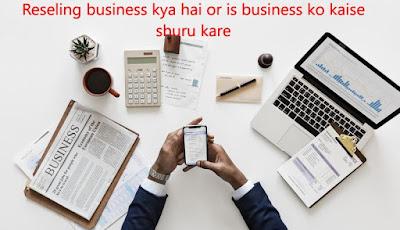 Reseling business kya hai or is business ko kaise shuru kare