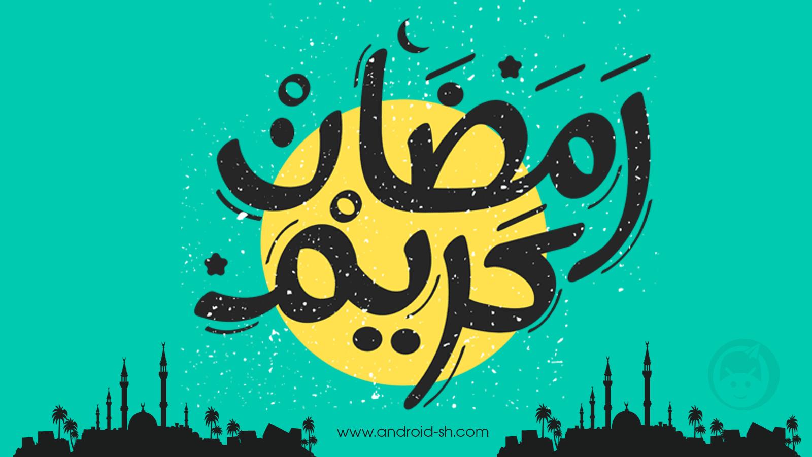 مجموعة مخطوطات لشهر رمضان 2018 كل عام وانتم بخير اندرويد شير