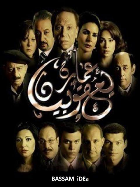 فيلم عمارة يعقوبيان|المع النجوم المصرية|فيلم عالمى +18
