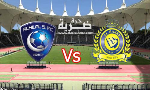 نتيجة مباراة الهلال والنصر اليوم 4-5-2017 في دوري جميل السعودي