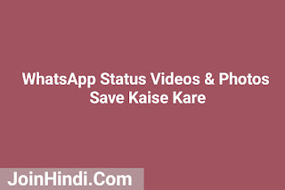 WhatsApp Status Photo & Video Kaise Download Karte Hai